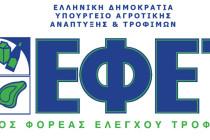 ΕΦΕΤ: Στο 95% το ποσοστό συμμόρφωσης των επιχειρήσεων τροφίμων στην Ελλάδα