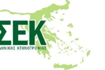 ΣΕΚ: Στηρίζουμε τις κινητοποιήσεις των κτηνοτρόφων