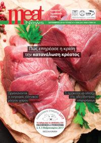 Meat News Τ. 41