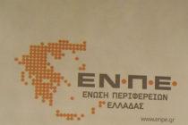ΕΝΠΕ: Δώστε άμεσα στις Περιφέρειες το Υπομέτρο 4.2 για τη Μεταποίηση